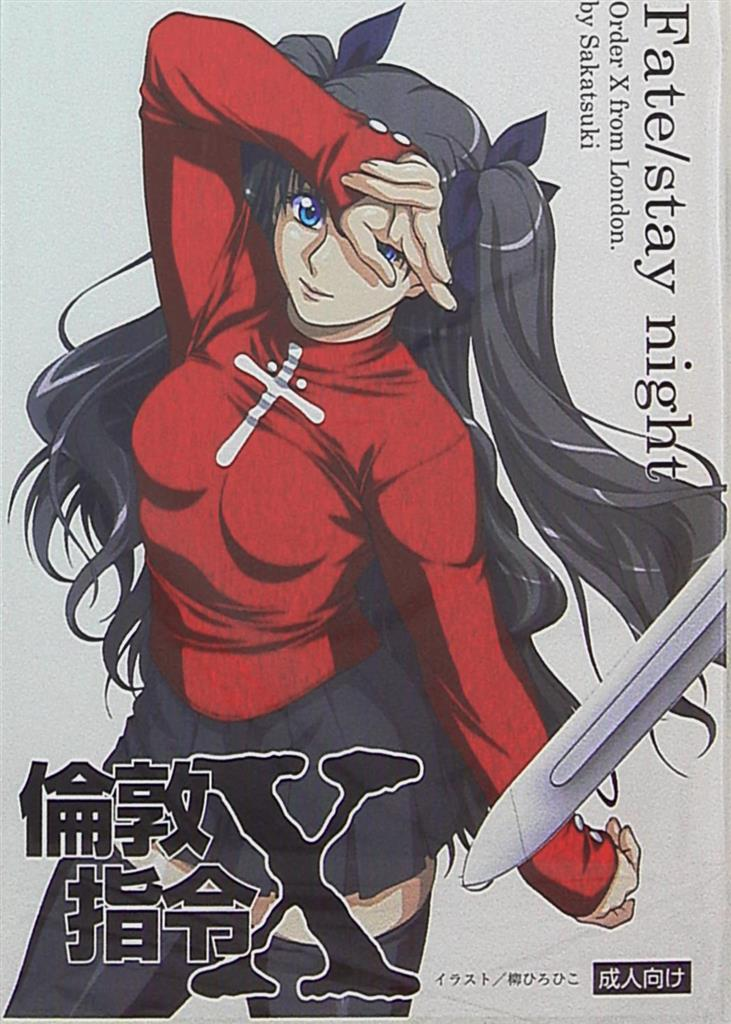 [Adult] Doujinshi - Novel - Fate/stay night / Rin Tohsaka (倫敦指令X ※小説本) / めにまね