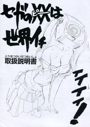 [Adult] Doujinshi - 【コピー誌】セガの××は世界イチィィィィ! 取扱説明書 / くずもち屋