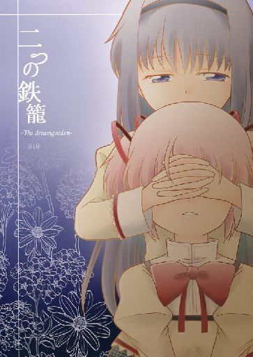 [Adult] Doujinshi - Novel - MadoMagi (二つの鉄籠) / daybrake blue