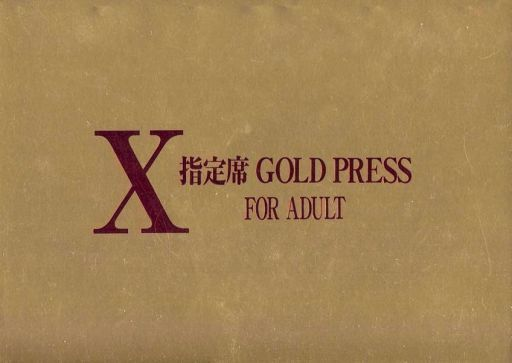 [Adult] Doujinshi - X 指定席 GOLD PRESS / FUNKY BANANA