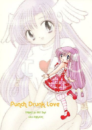 Doujinshi - Punch Drunk Love