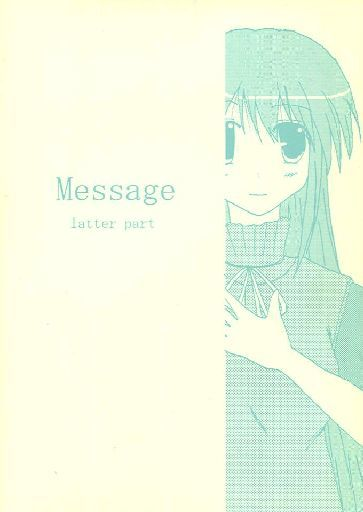 Doujinshi - Symphonic Rain (Message latter part) / うぉんばった~