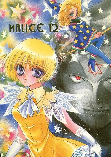 Doujinshi - Five Star Stories (MALICE 12) / MALICE