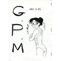 Doujinshi - Gunparade March (【コピー誌】G.P.M) / G.P,M
