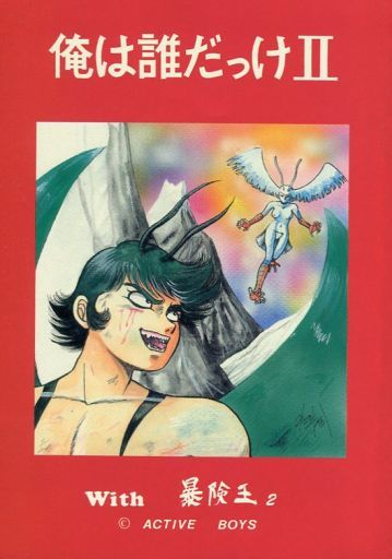 Doujinshi - Anthology - Devilman (俺は誰だっけ II with 冒険王 2) / ACTIVE BOYS