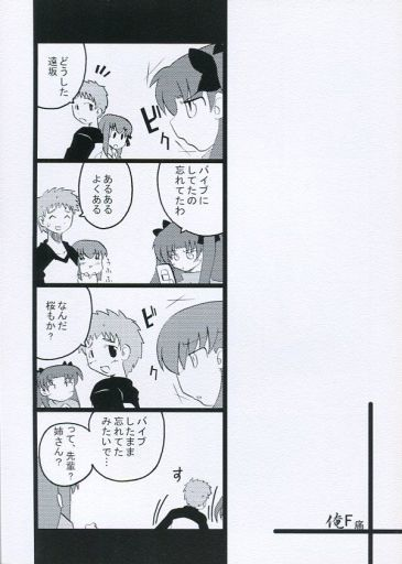 Doujinshi - Fate/stay night (俺F痛) / ぺらどんな