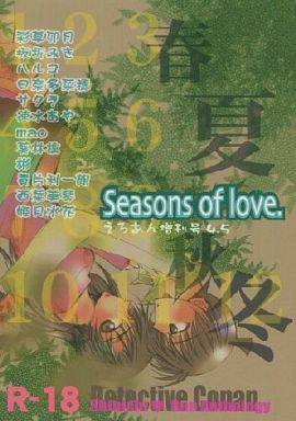 [Adult] Doujinshi - Manga&Novel - Anthology - Meitantei Conan (春夏秋冬 Seasons of love. えろあん増刊号) / ひだまり村