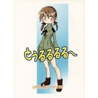 Doujinshi - Strike Witches / Gertrud Barkhorn (【コピー誌】とぅるるるる~) / さ~くる・UTUMNO