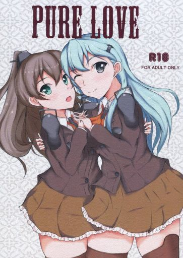 [Adult] Doujinshi - Kantai Collection / Suzuya & Kumano (PURE LOVE) / のおちらす号