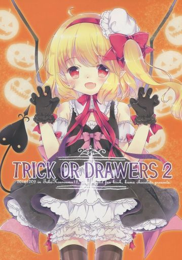 Doujinshi - Illustration book - Touhou Project / Flandre Scarlet (TRICK OR DRAWERS 2) / kuma chocolate