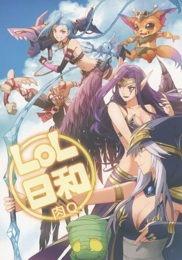 Doujinshi - League of Legends (LoL日和) / 肉Q