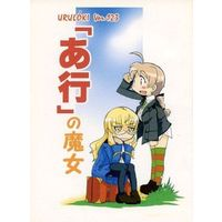 Doujinshi - Strike Witches / Perrine & Lynette Bishop (【コピー誌】「あ行」の魔女) / さ~くる・UTUMNO