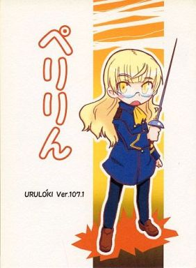 Doujinshi - Strike Witches / Perrine H. Clostermann (【コピー誌】ぺりりん) / さ~くる・UTUMNO