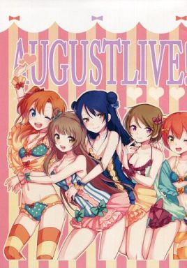 Doujinshi - Love Live / All Characters (AUGUST LIVE!) / にじゅめ