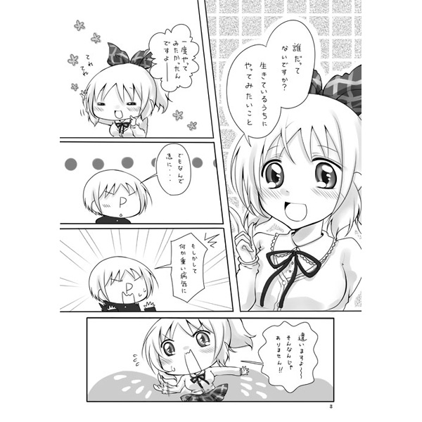 Doujinshi - IM@S: Cinderella Girls / Producer & Nana (うさらぶしましょ11) / 天舞美羽