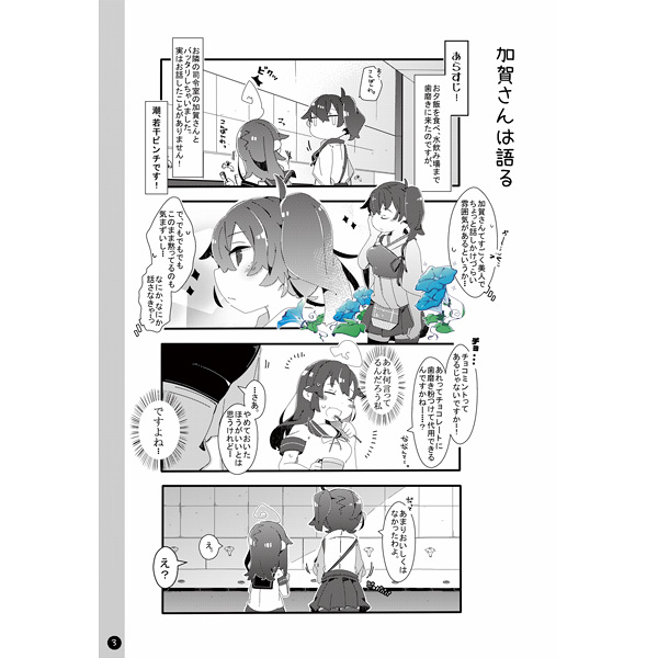 Doujinshi - Kantai Collection / Tenryu & Inazuma & Hiei (ゆるい艦これ その9) / ペ。