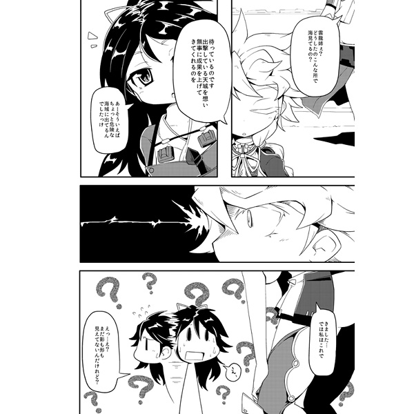 Doujinshi - Kantai Collection / Unryu & Amagi (天かける龍とかつらぎ) / Reku Kuukan