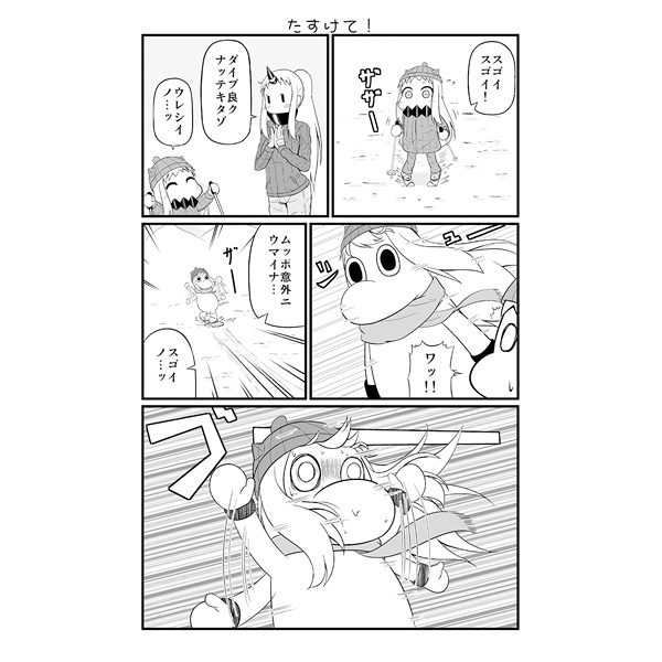Doujinshi - Compilation - Kantai Collection / Yamato & Hoppou Seiki & Harbour Princess (Kouwansei-Ki) (ほっぽとむっぽの総集編1) / Sutajio Nadeshiko