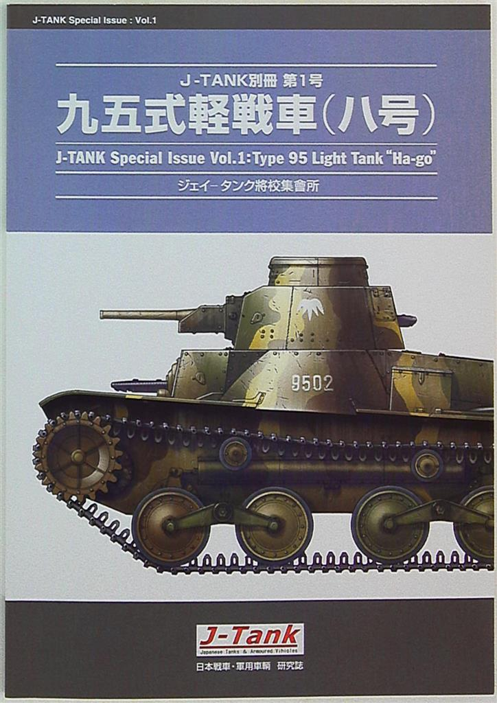 Doujinshi - Military (九五式軽戦車(ハ号)) / ジェイタンク将校集会所