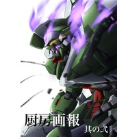Doujinshi - Illustration book - Gundam series (厨房画報 其の二) / 厨房の工房