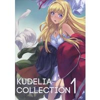 Doujinshi - IRON-BLOODED ORPHANS / Kudelia Aina Bernstein (KUDELIA COLLECTION 1) / ラインメロン