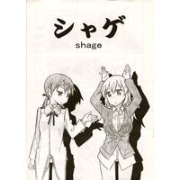 Doujinshi - Strike Witches / Trude & Shirley (【コピー誌】シャゲ) / Ichigo no Katamari
