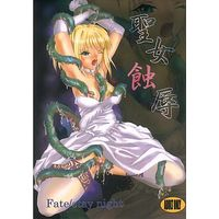 [Adult] Doujinshi - Fate/stay night / Saber (聖女触辱) / RUBY FRUIT