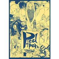 [Adult] Doujinshi - Pied Pipero / Squall