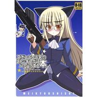 [Adult] Doujinshi - Strike Witches / Perrine H. Clostermann (ズボンという名のストッキングにハァハァする本。) / MEIKYOUSHISUI