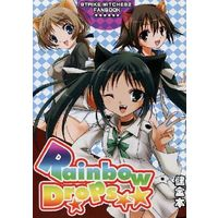 Doujinshi - Strike Witches / Francesca Lucchini (Rainbow Drops) / Gummiry☆