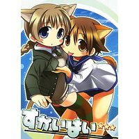 Doujinshi - Strike Witches / Lynette Bishop & Miyafuji Yoshika (すかいはい) / Stardust Cradle