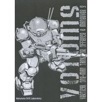 Doujinshi - Soukou Kihei Votoms (VOTOMS Vertical One-man Tank for Offence & Maneuver-S) / Matumoto Drill Kenkyuujo