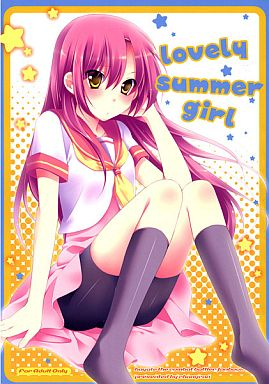 [Adult] Doujinshi - Hayate no Gotoku (Lovely summer girl) / ちゃにかん