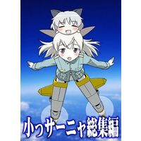 Doujinshi - Compilation - Strike Witches / Sanya V. Litvyak (小っサーニャ総集編) / Komaism