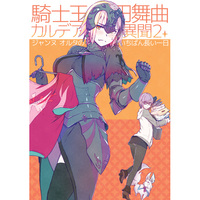 Doujinshi - Novel - Fate/Grand Order / Mashu & Jeanne d'Arc (Alter) (騎士王円舞曲カルデア異聞2) / Manatsu no Yoru no Yume