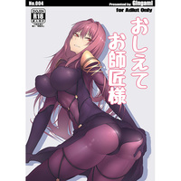 [Adult] Doujinshi - Fate/Grand Order / Scathach (おしえてお師匠様) / 餓武者羅