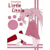 Doujinshi - Little Busters! (Little Little) / 大団円