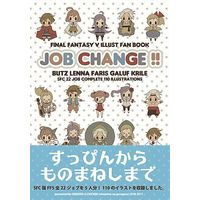 Doujinshi - Final Fantasy Series (JOB CHANGE!!) / しましまのごろごろ