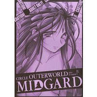 [Adult] Doujinshi - Ah! Megami-sama (紫表紙)MIDGARD <ANSUR>) / Circle OUTTER WORLD