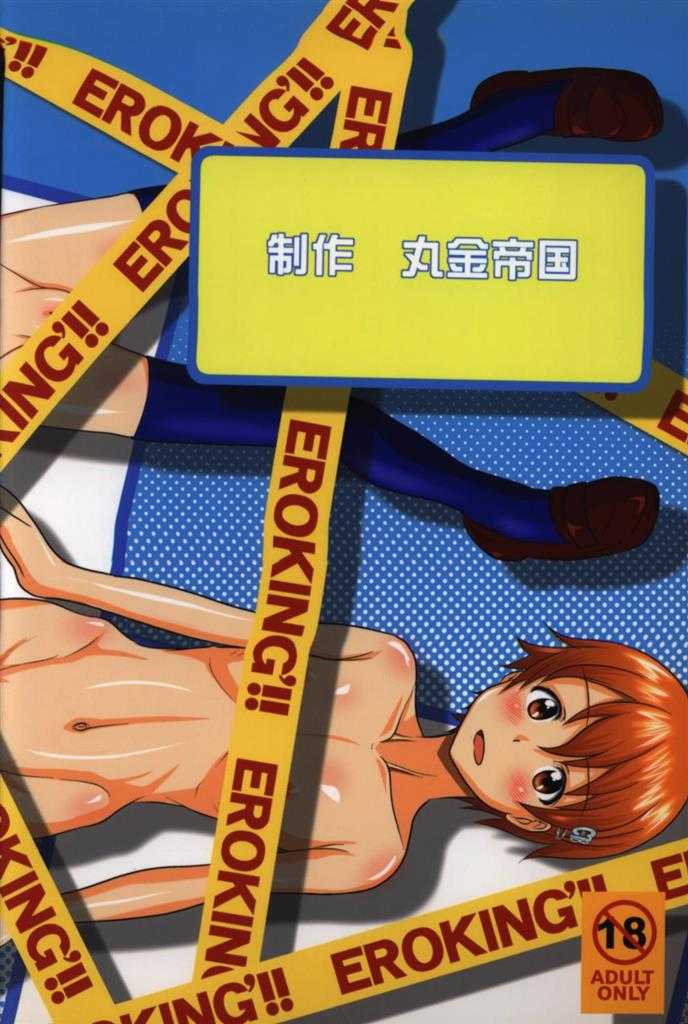 [Adult] Doujinshi - WORKING! / Inami Mahiru (EROKING'!!) / 丸金帝国