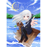 Doujinshi - Manga&Novel - Anthology - Kantai Collection / Kikuzuki (Kan Colle) (銀色ブーケ) / ヤナギガエル
