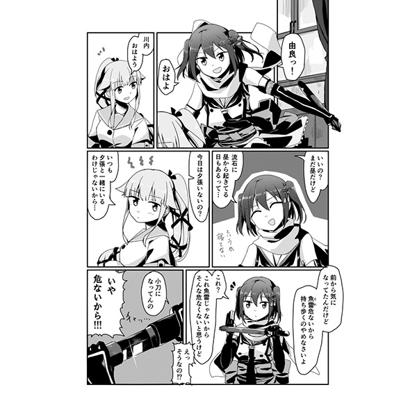 Doujinshi - Kantai Collection / Kitakami & Kinu & Agano & Nagara (軽巡日和。) / 蔵の町海洋研究所