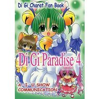 Doujinshi - DiGiCharat (Di Gi Paradise 4) / A・I・U SHOW COMMUNICATION