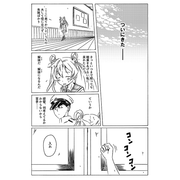 Doujinshi - Kantai Collection / Abukuma & Akebono (阿武隈さんとクソ提督) / Pon Juice?
