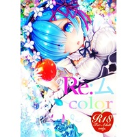 [Adult] Doujinshi - Illustration book - Re:Zero / Rem (Re:ムcolor) / アール・クゥ~ボー