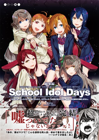 Doujinshi - Compilation - Love Live! Sunshine!! / Honoka & Kotori & Takami Chika & Watanabe You (School Idol Days 総集編) / Kajousesshu