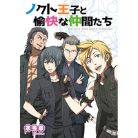 Doujinshi - Final Fantasy XV / Cidney Aurum (ノクト王子と愉快な仲間たち) / Yudokuya
