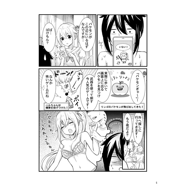 Doujinshi - Kantai Collection / Harusame (Kan Colle) x Shigure (Kan Colle) (夜の森へ しぐはるGO!) / 七色のねりぶくろ