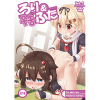 [Adult] Doujinshi - Kantai Collection / Shigure x Yudachi (ろり&ふた Vol.7) / Achromic