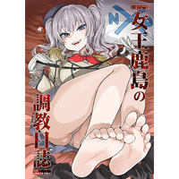 [Adult] Doujinshi - Kantai Collection (VictimGirls22 女王鹿島の調教日誌) / Asanagi